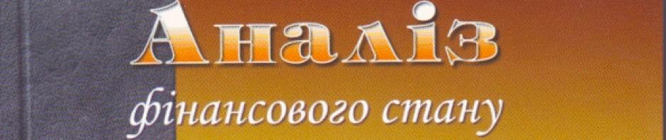 Безкоштовні матеріали з Аналізу господарської діяльності